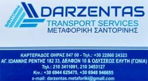 ΔΑΡΖΕΝΤΑΣ_ΜΕΣΑ