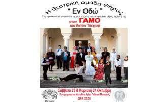 ΔΑΠΠΟΣ: Είστε όλοι καλεσμένοι στο… γάμο του Τσέχωφ