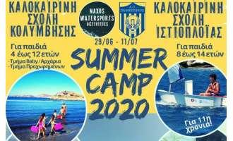 Έρχεται το ''SUMMER CAMP 2020'' από τον Πανναξιακό Α.Ο.
