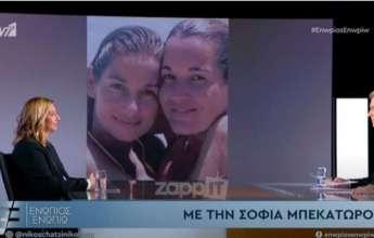Η συγκινητική ιστορία που αφηγήθηκε η Σοφία Μπεκατώρου για την απώλεια της αδελφής της [vid]