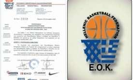 """ΕΟΚ: Προαιρετική η συμμετοχή των """"μικρών"""" ομάδων στα αντίστοιχα """"μικρά"""" πρωταθλήματα"""
