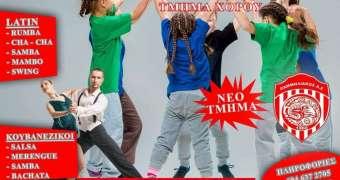 Ξεκινάνε τα μαθήματα στο νεοσύστατο τμήμα χορού του Παμμηλιακού