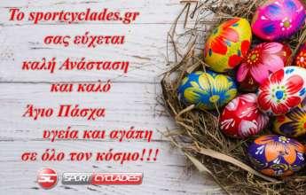 Οι ευχές για το Άγιο Πάσχα
