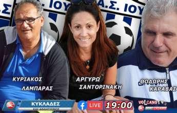 Live: Κυκλάδες και Αθλητισμός με Σαντορινάκη, Λαμπάρα και Καραβά