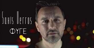 Σάκης Βέρρος- «Φύγε» : Η νέα του βιωματική δυναμική μπαλάντα (βίντεο)