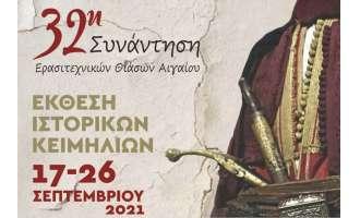 Στη Νάξο 16-26 Σεπτεμβρίου η 32η Συνάντηση Ερασιτεχνικών Θιάσων Αιγαίου